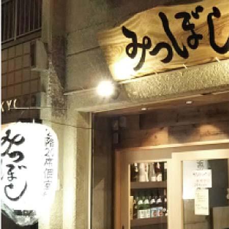 和食居酒屋 みつぼし店舗写真