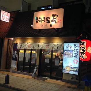 地鶏焼鳥 阿波尾 店舗写真