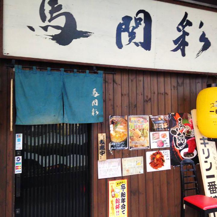 馬関彩店舗写真