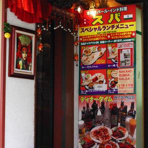 ネパールインドカレー スバ店舗写真
