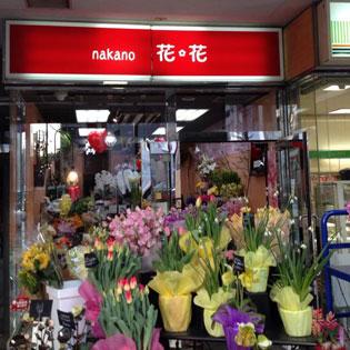 nakano花・花店舗写真