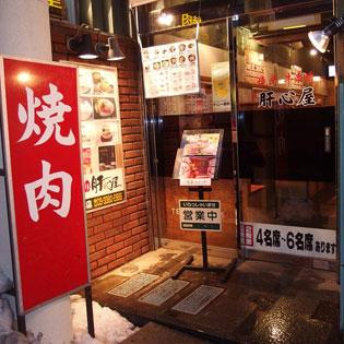 肝心屋 中野店店舗写真