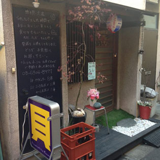 焼き貝 久遠店舗写真