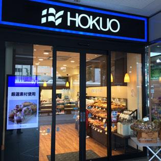 HOKUO 中野南口店店舗写真