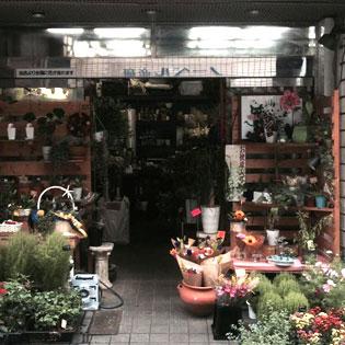 花月店舗写真