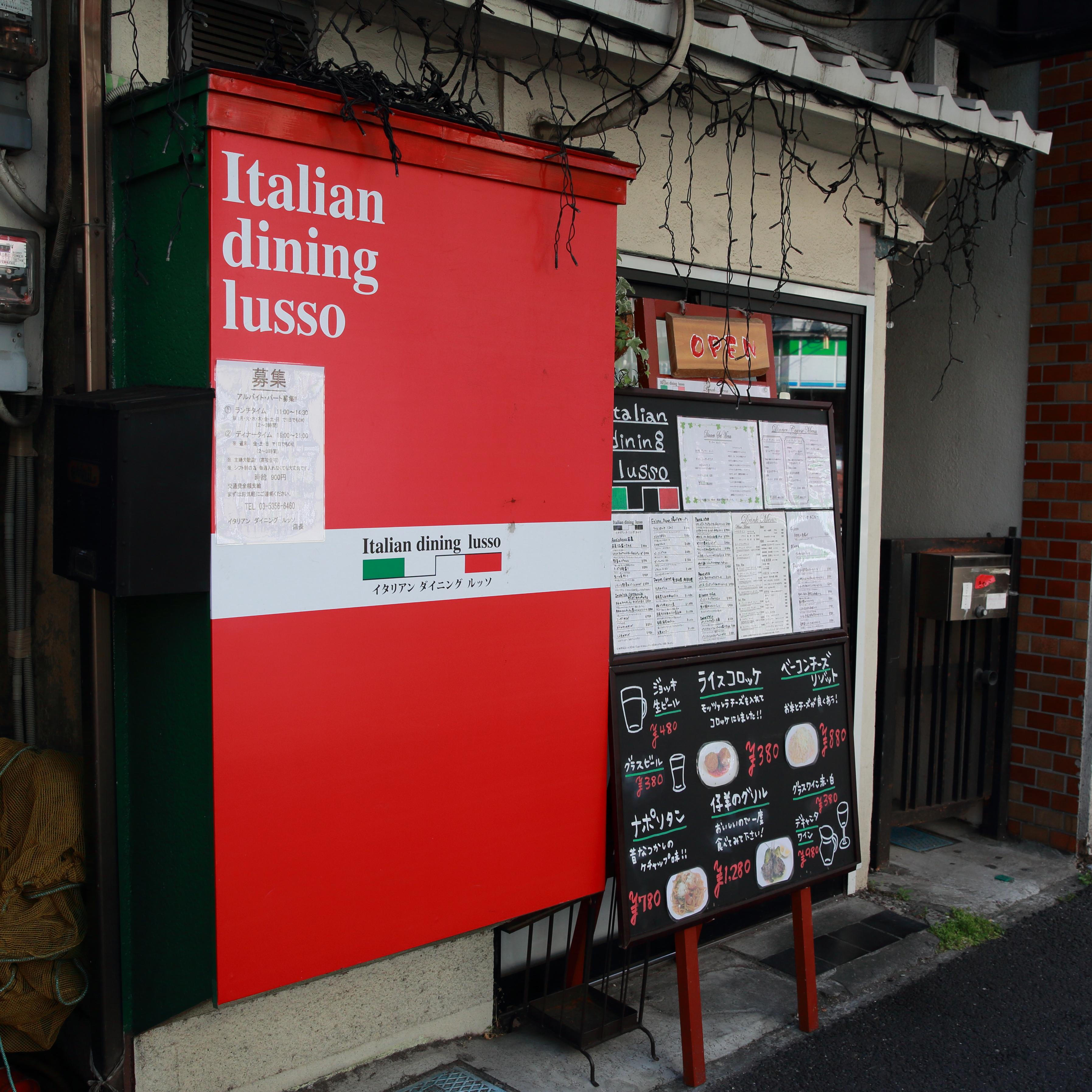 Italian dining lusso店舗写真