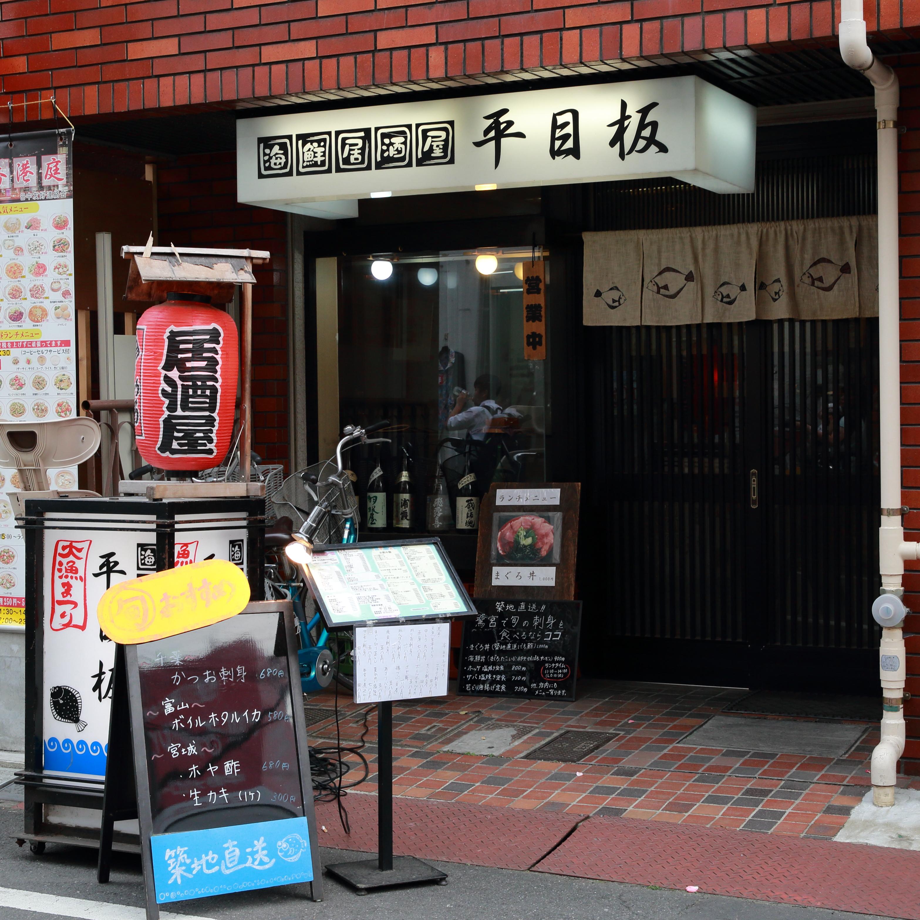 海鮮居酒屋 平目板店舗写真