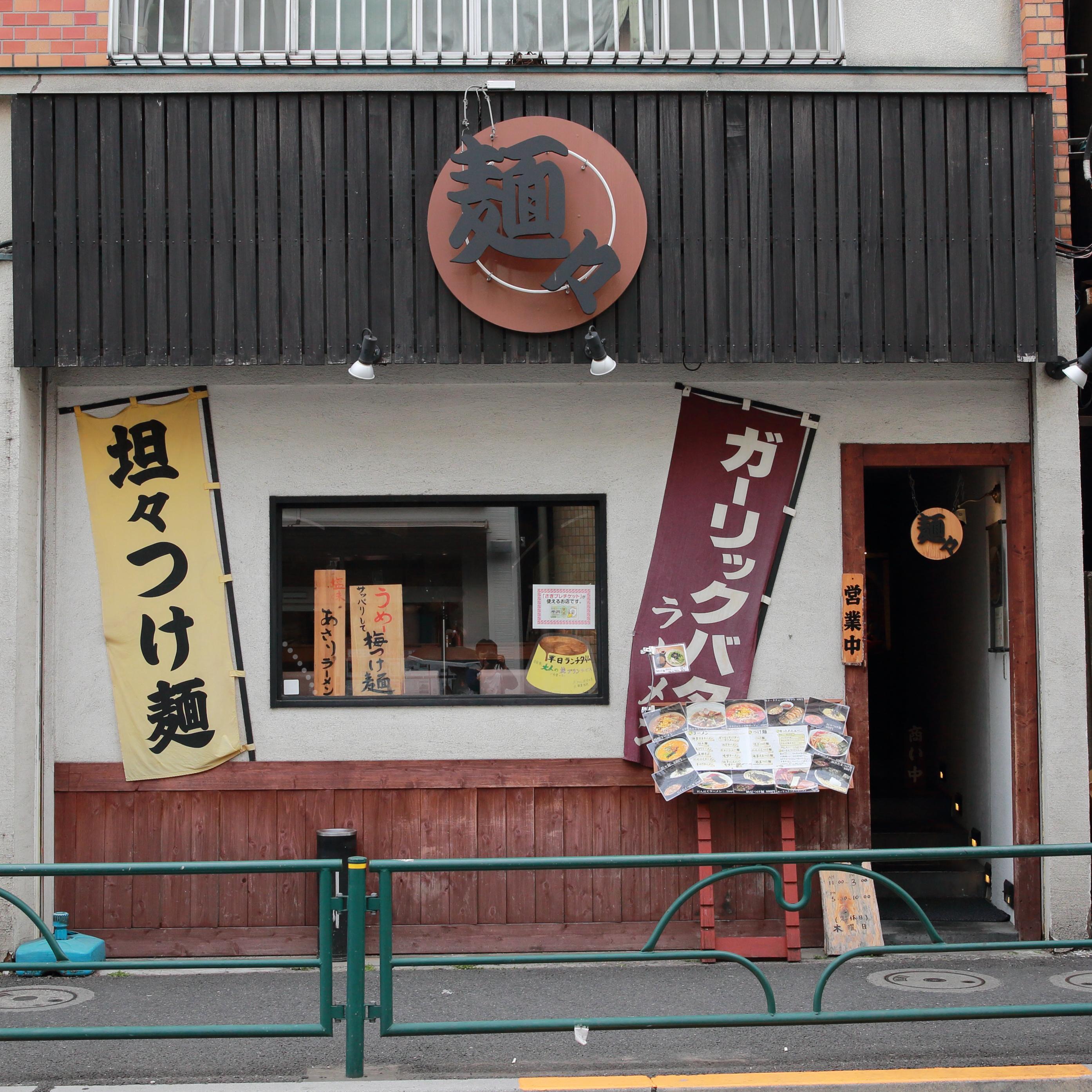 麺々店舗写真