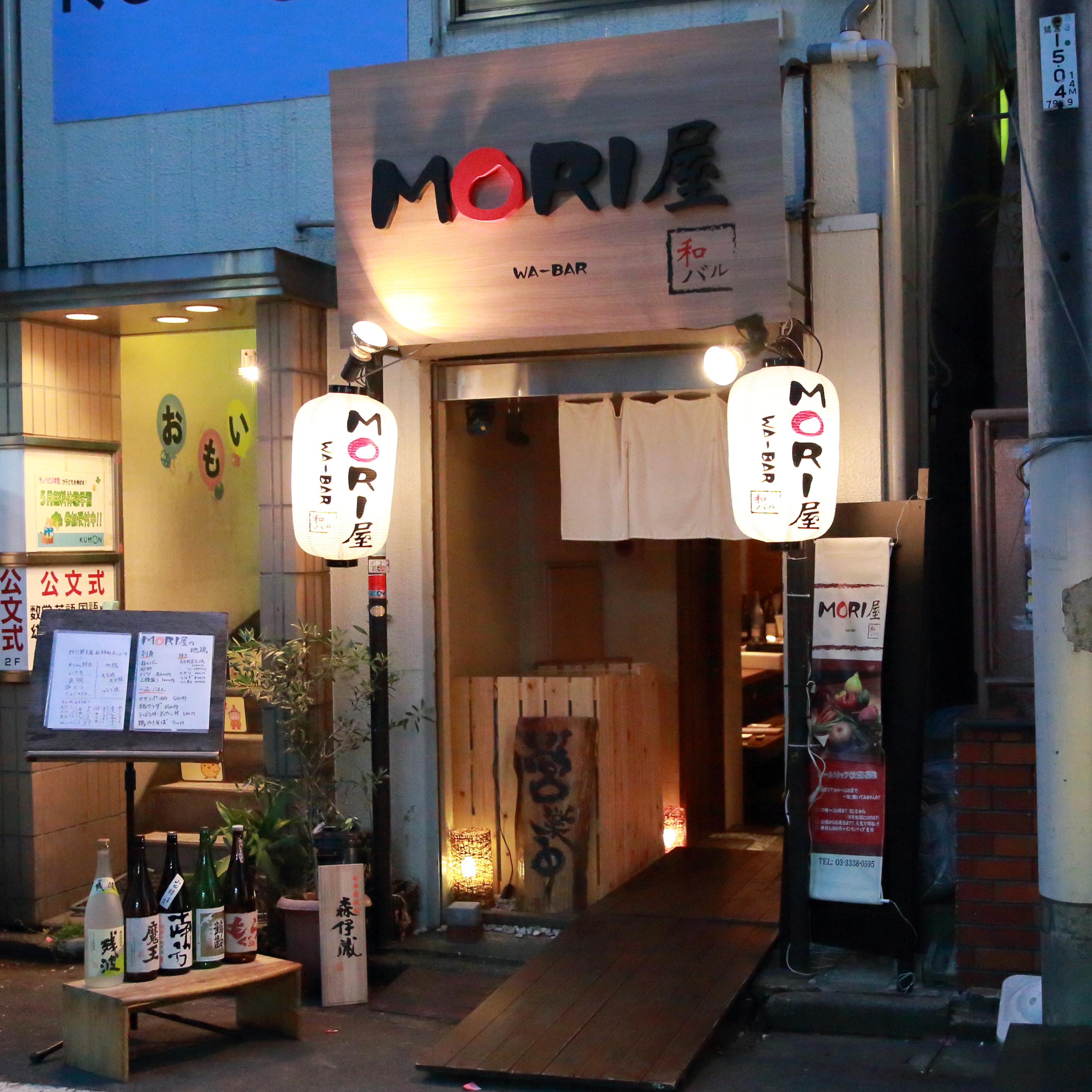 MORI屋店舗写真