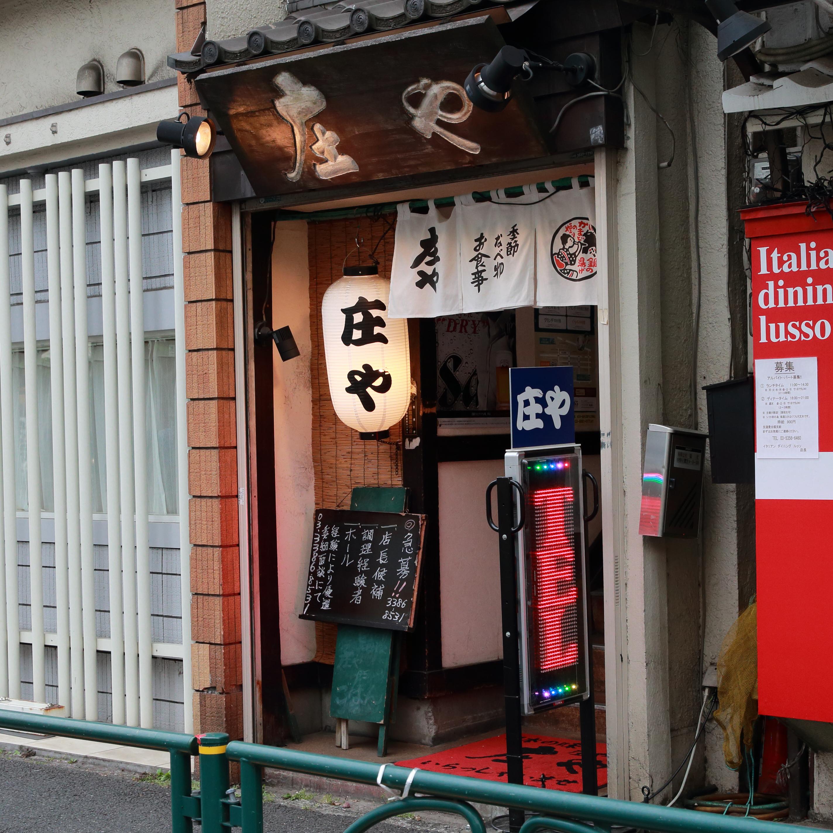 庄や店舗写真