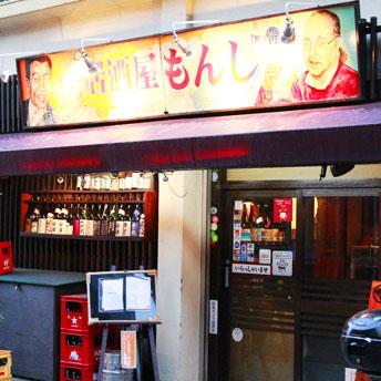 居酒屋もんし 新中野店店舗写真