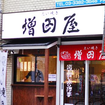 たいやき増田屋店舗写真