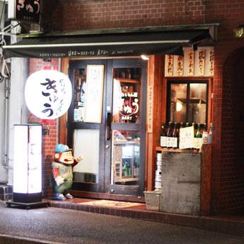 旨めぇもん屋 きゅう 鍋横店店舗写真