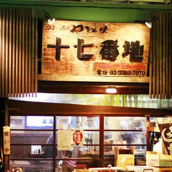 十七番地 新中野店店舗写真