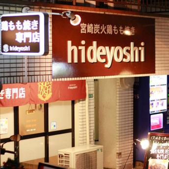 炭火鶏もも焼き hideyoshi店舗写真