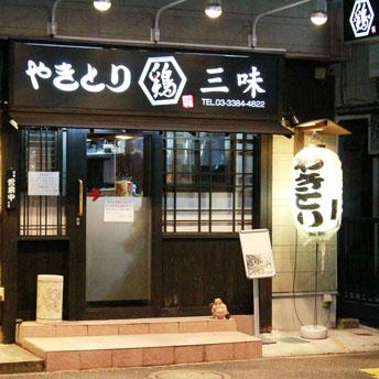 焼き鳥 三味店舗写真