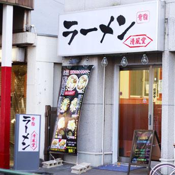 ラーメン清風堂店舗写真