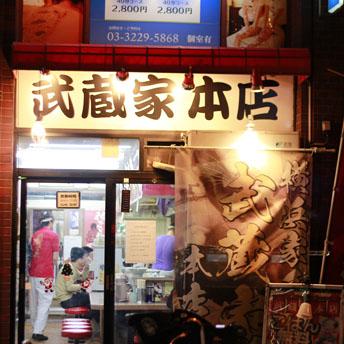武蔵家 中野本店店舗写真