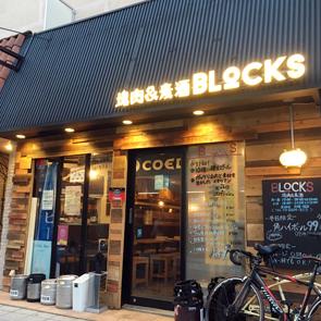 塊肉&麦酒 BLOCKS店舗写真