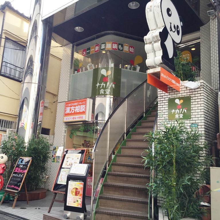 ナカノバ食堂店舗写真