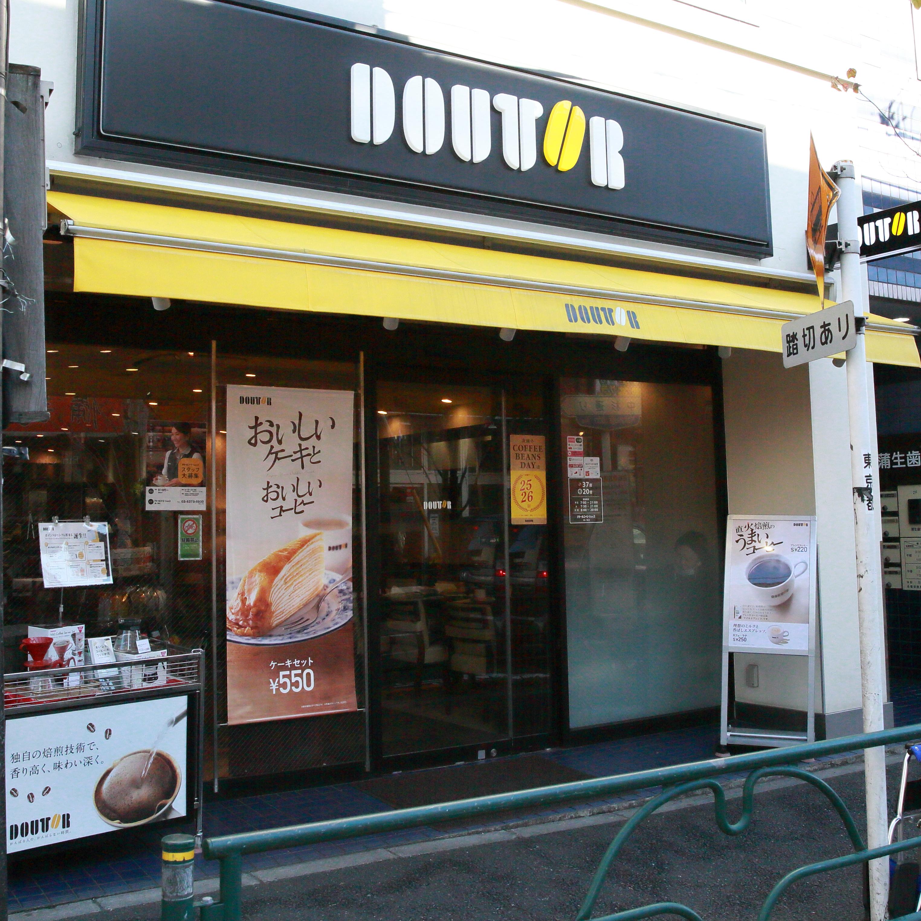 ドトールコーヒーショップ 鷺ノ宮店店舗写真