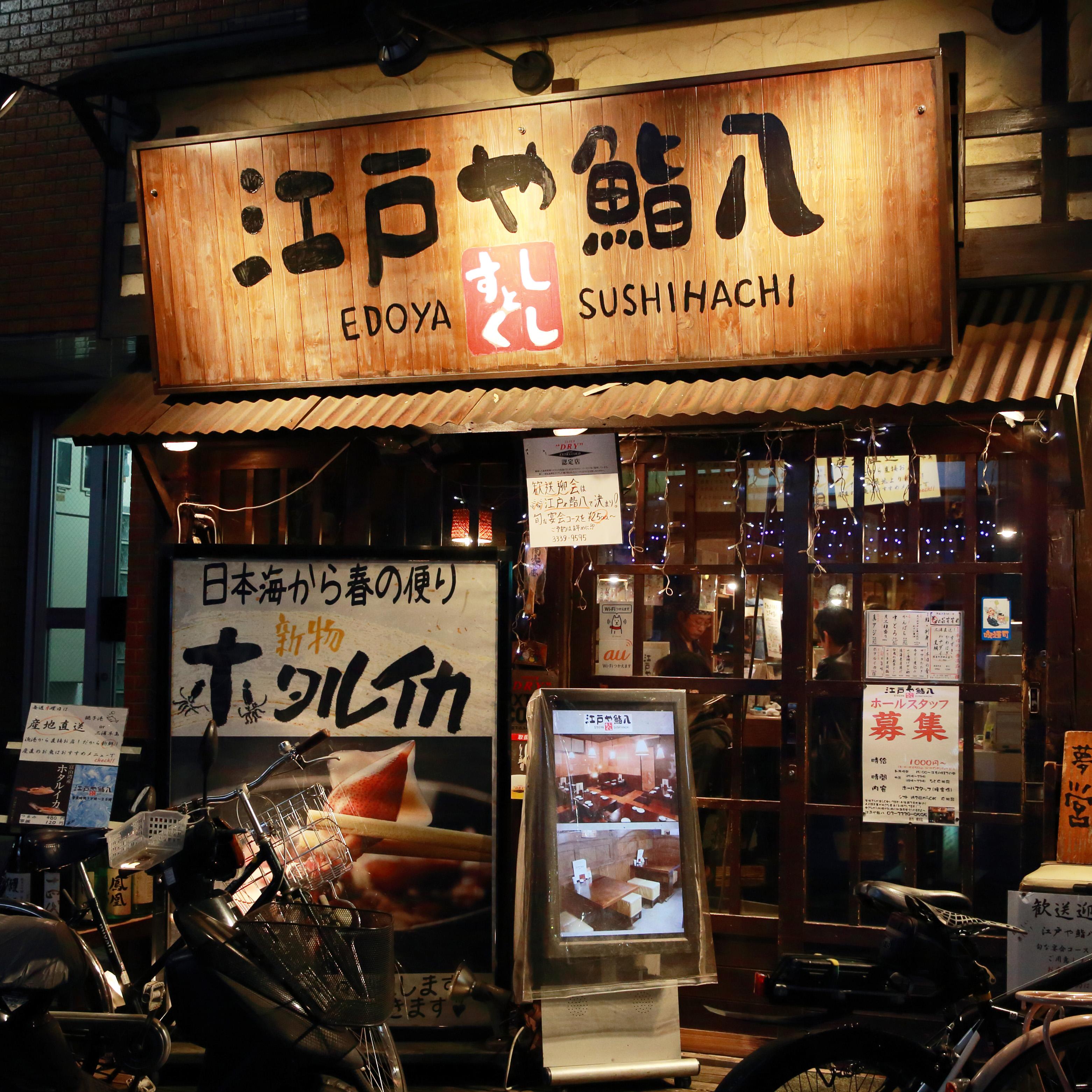江戸や鮨八 鷺宮店店舗写真