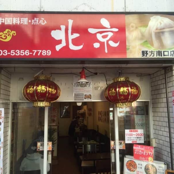 中国料理 北京 野方南口店店舗写真