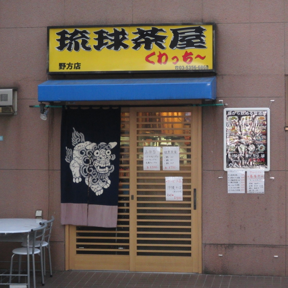 沖縄料理 くわっちー店舗写真