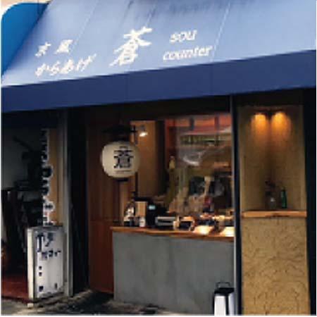 京風からあげ 蒼 counter店舗写真