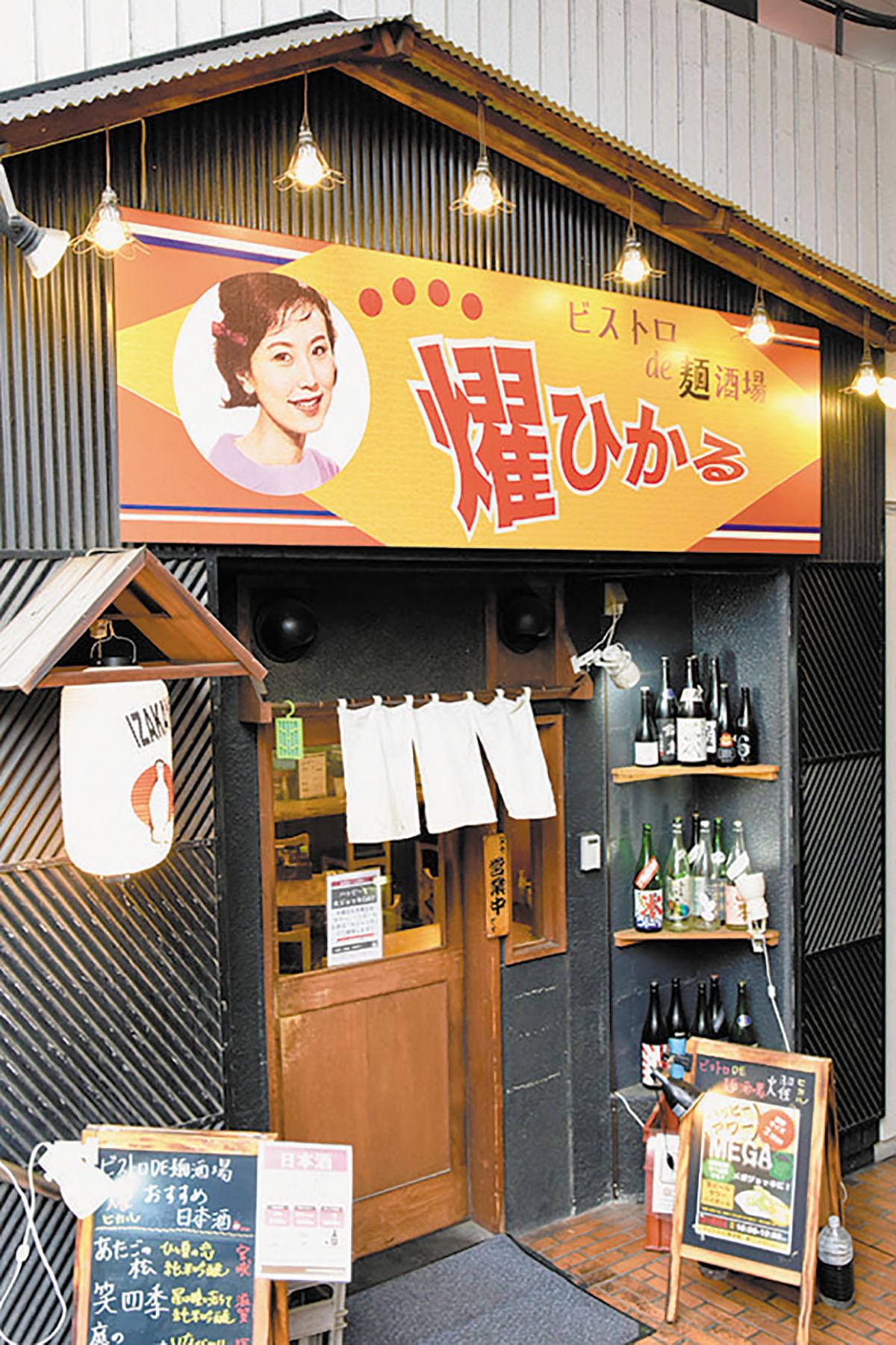 ビストロde麺酒場 燿店舗写真