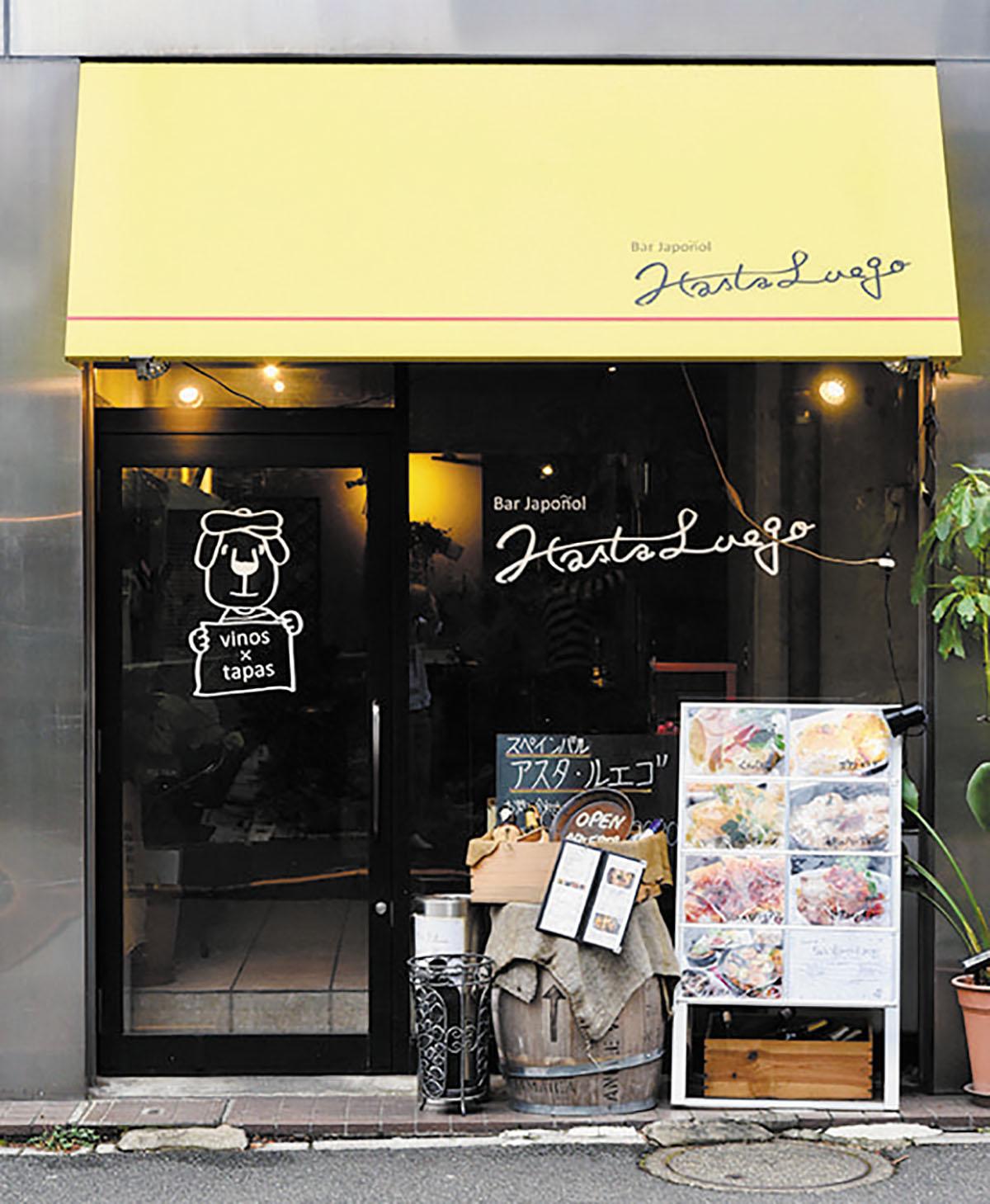 スペインバル Hasta Luego店舗写真
