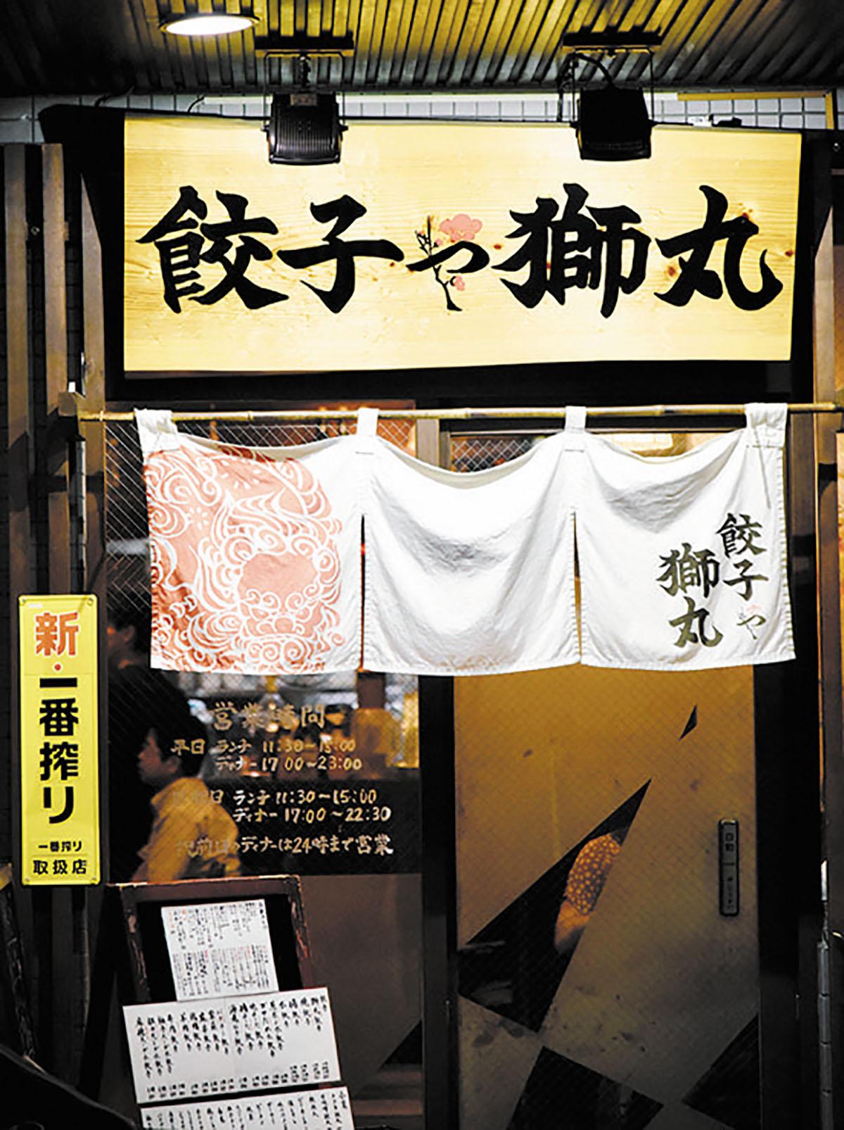 餃子や獅丸店舗写真