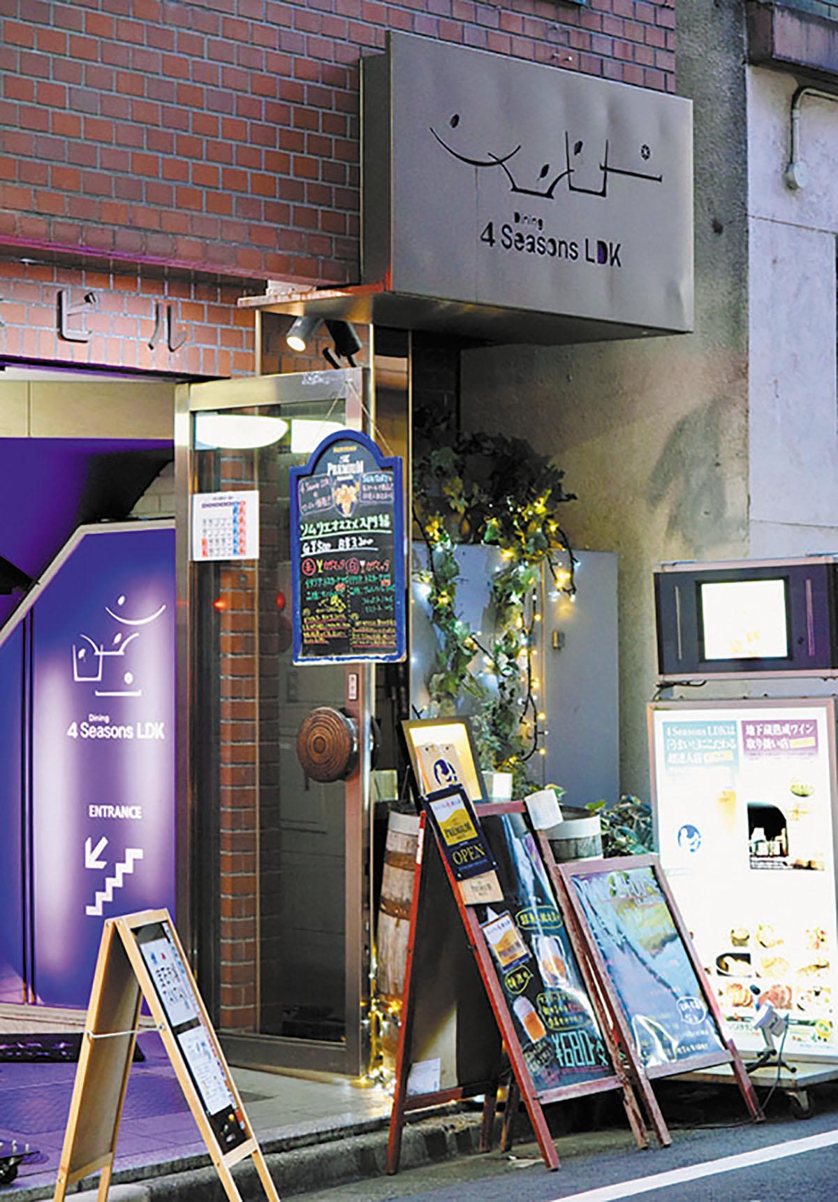 ワインダイニング 4 Seasons LDK店舗写真