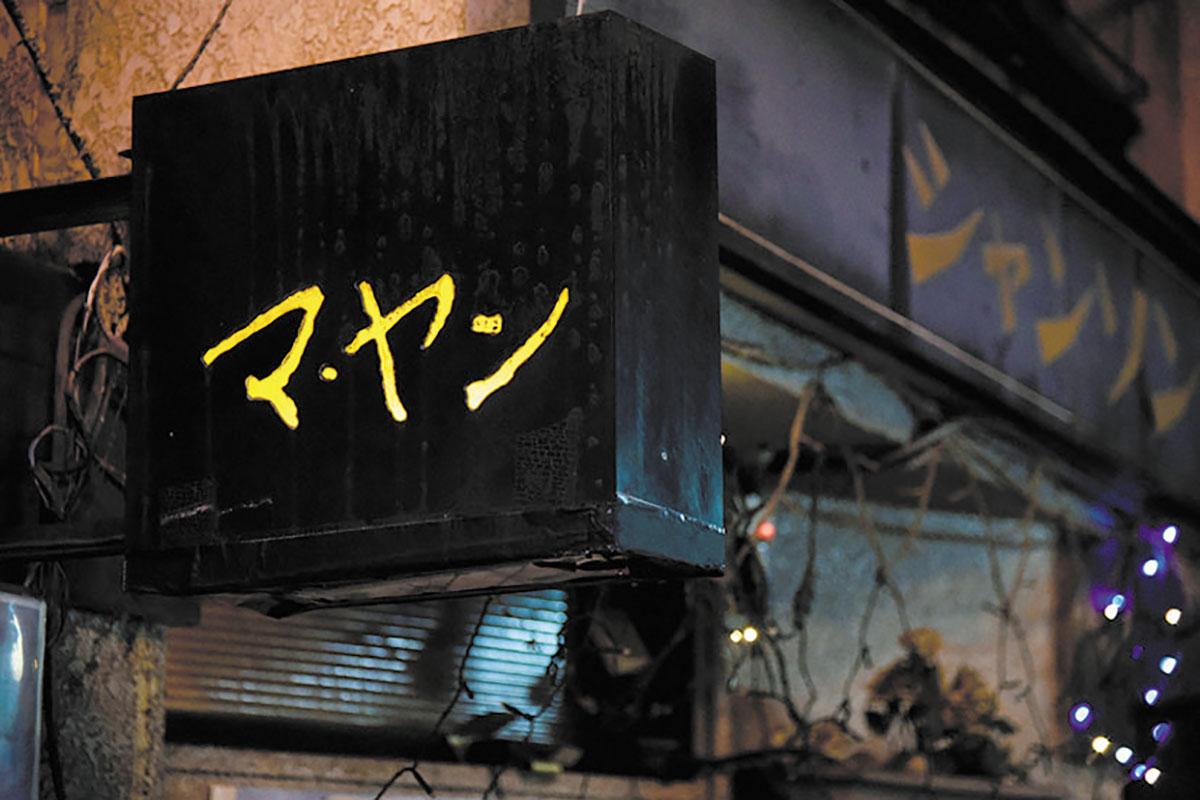 シャンソニエ マ・ヤン店舗写真