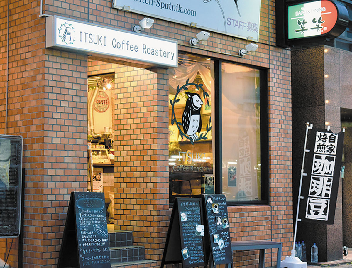 ITSUKI Coffee Roastery店舗写真