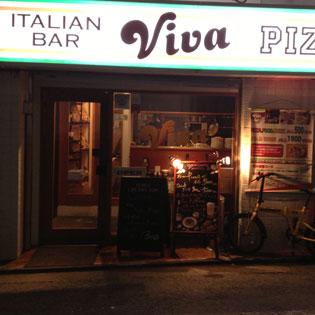 イタリアンバル Viva店舗写真