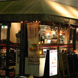 バーガー&コーヒー サ・セ・ボー店舗写真