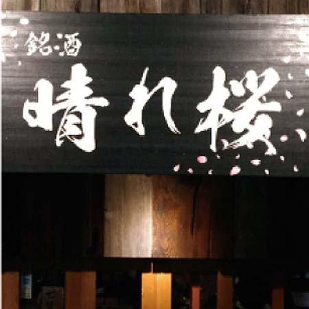 銘酒 晴れ桜店舗写真