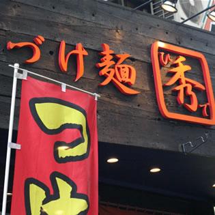 づけ麺 秀店舗写真