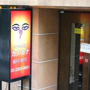ネパール料理 カナカナ店舗写真