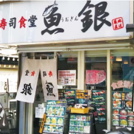 寿司食堂 魚銀店舗写真