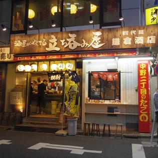 鎌倉酒店店舗写真