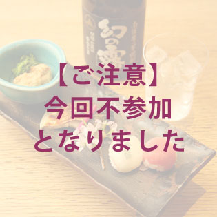 和食ダイニング 花粧メニュー写真