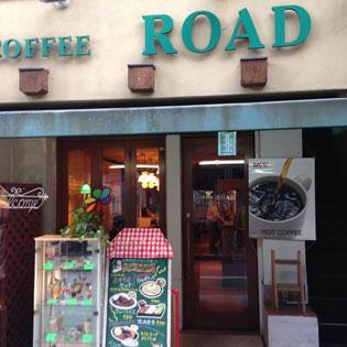コーヒーロード店舗写真