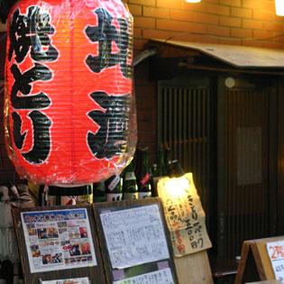 十七番地 中野南口レンガ坂店店舗写真