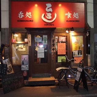 呑処ひろし店舗写真