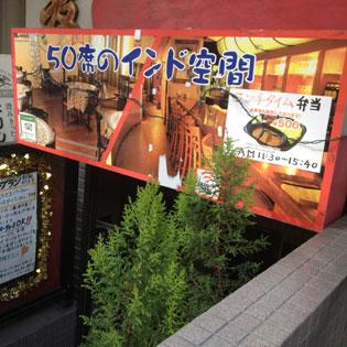 インドレストラン ガンジーパレス店舗写真