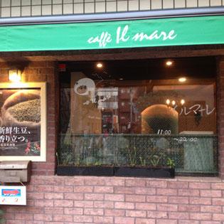 カフェ イルマーレ店舗写真
