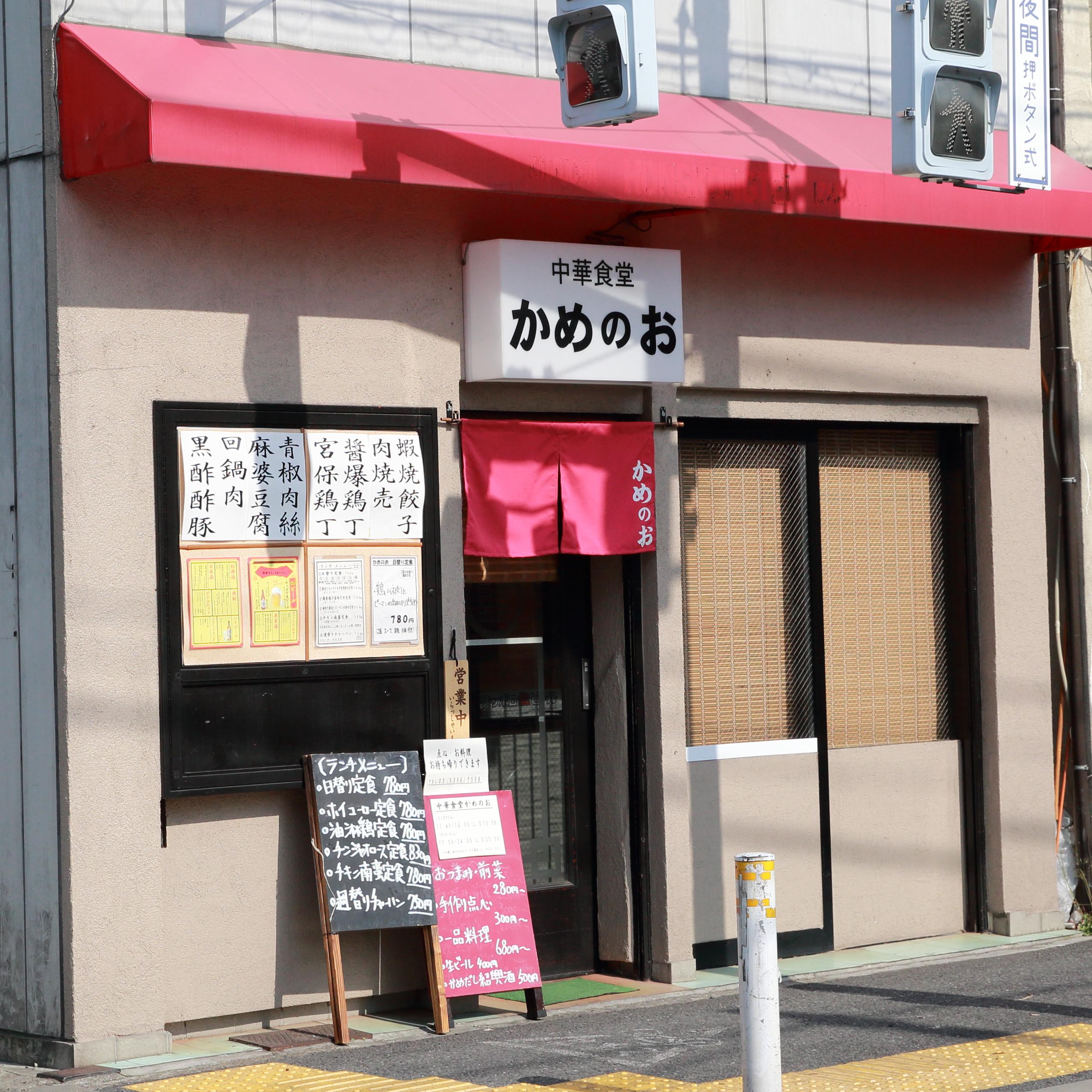 中華食堂 かめのお店舗写真