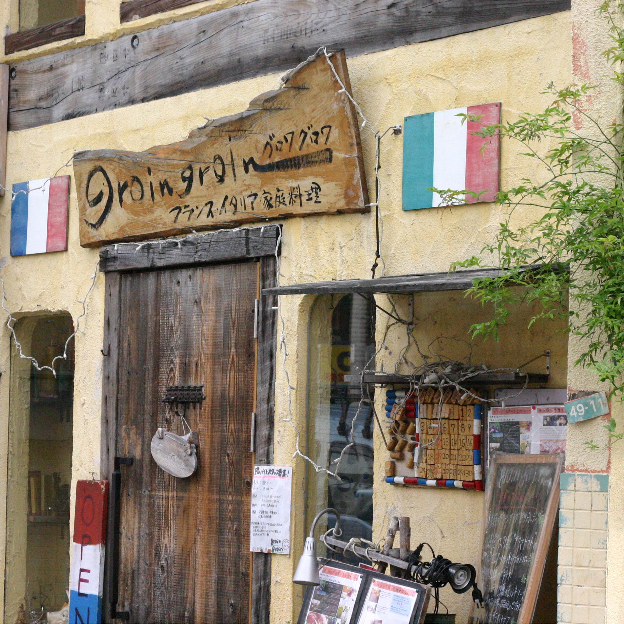 groin groin店舗写真